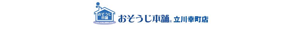 おそうじ本舗 立川幸町店